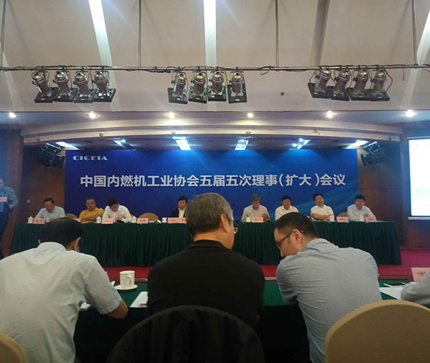 China Internal Combustion Engine Industry Association Convening Five Meetings of Directors (Expanded)